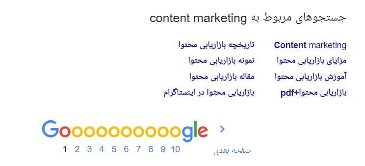 جستجوهای مرتبط
