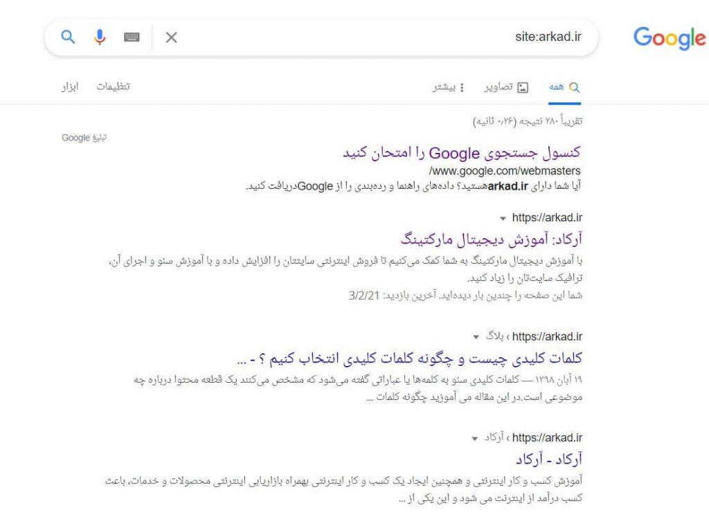 ایندکس موتور جستجو index